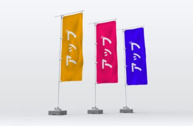Nobori Banners Free Mockup